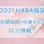 HABA(ハーバー)2021福袋の予約開始日はいつ?中身ネタバレや口コミ情報まとめ!