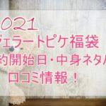 ジェラートピケ2021福袋の予約開始日はいつ?中身ネタバレや口コミ情報まとめ!