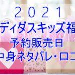 【アディダスキッズ2021福袋】予約開始日はいつ?中身ネタバレや口コミ情報まとめ!