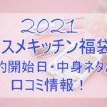 【コスメキッチン2021福袋】予約開始日はいつ?中身ネタバレや口コミ情報まとめ!